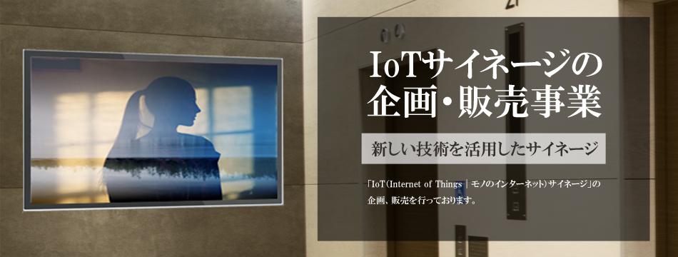 IoTサイネージの企画・販売事業